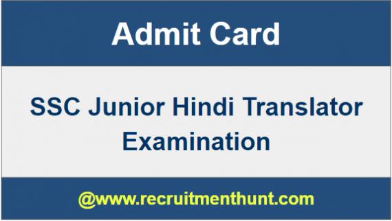 SSC JHT Exam Admit Card
